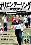 cover200612mg.jpg